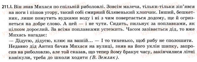 11-ukrayinska-mova-gt-shelehova-nv-bondarenko-vi-novosolova-2009--stilistika-rechen-z-riznimi-sposobami-virazhennya-chuzhogo-movlennya-211.jpg
