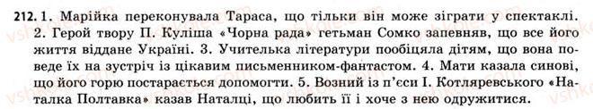 11-ukrayinska-mova-gt-shelehova-nv-bondarenko-vi-novosolova-2009--stilistika-rechen-z-riznimi-sposobami-virazhennya-chuzhogo-movlennya-212.jpg