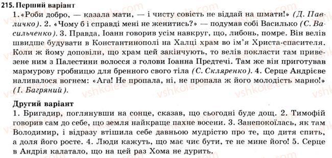 11-ukrayinska-mova-gt-shelehova-nv-bondarenko-vi-novosolova-2009--stilistika-rechen-z-riznimi-sposobami-virazhennya-chuzhogo-movlennya-215.jpg