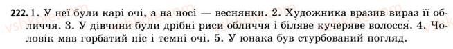 11-ukrayinska-mova-gt-shelehova-nv-bondarenko-vi-novosolova-2009--stilistika-rechen-z-riznimi-sposobami-virazhennya-chuzhogo-movlennya-222.jpg