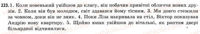 11-ukrayinska-mova-gt-shelehova-nv-bondarenko-vi-novosolova-2009--stilistika-rechen-z-riznimi-sposobami-virazhennya-chuzhogo-movlennya-223.jpg
