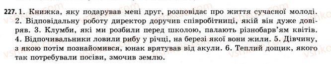 11-ukrayinska-mova-gt-shelehova-nv-bondarenko-vi-novosolova-2009--stilistika-rechen-z-riznimi-sposobami-virazhennya-chuzhogo-movlennya-227.jpg