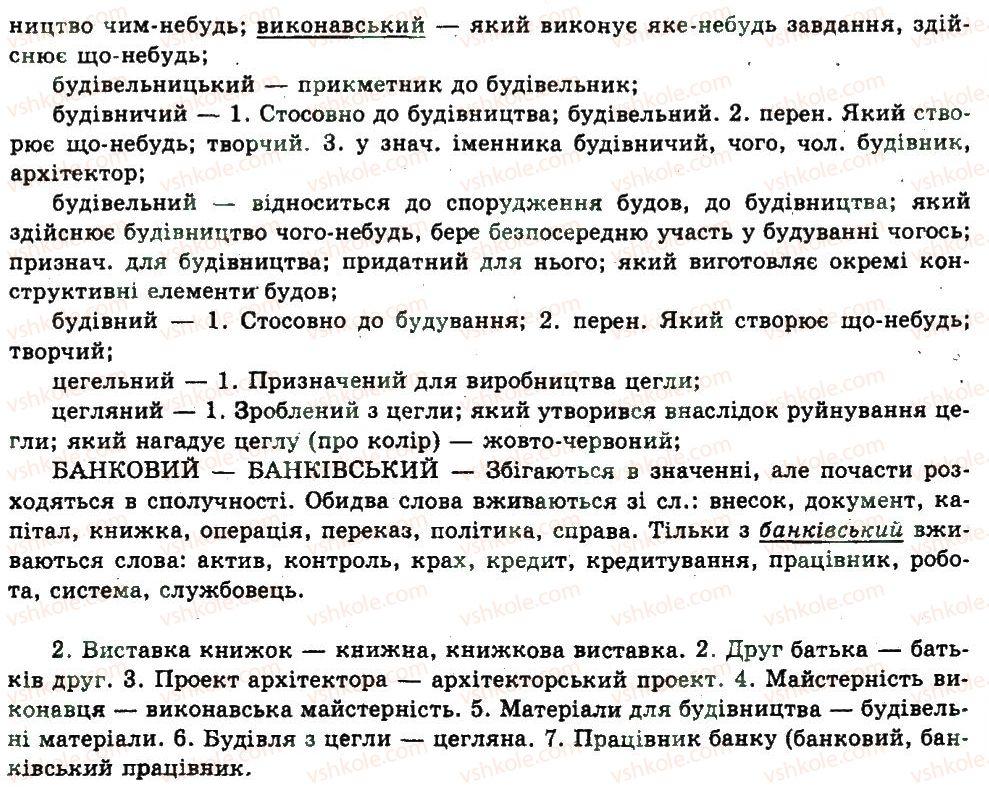 11-ukrayinska-mova-nv-bondarenko-2011--uzagalnennya-i-sistematizatsiya-najvazhlivishih-vidomostej-z-osnovnih-rozdiliv-nauki-pro-movu-25-morfologiya-473-rnd2797.jpg
