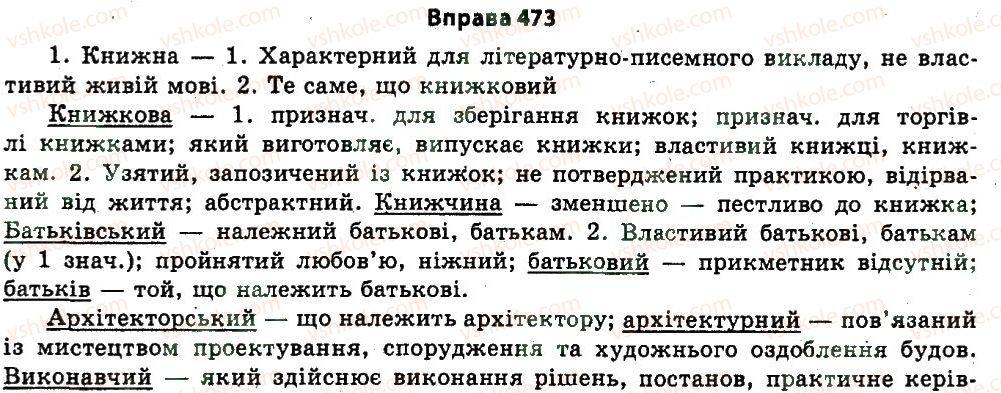 11-ukrayinska-mova-nv-bondarenko-2011--uzagalnennya-i-sistematizatsiya-najvazhlivishih-vidomostej-z-osnovnih-rozdiliv-nauki-pro-movu-25-morfologiya-473.jpg
