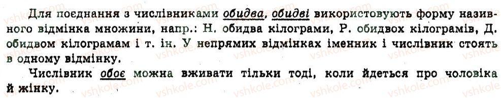 11-ukrayinska-mova-nv-bondarenko-2011--uzagalnennya-i-sistematizatsiya-najvazhlivishih-vidomostej-z-osnovnih-rozdiliv-nauki-pro-movu-25-morfologiya-486-rnd4924.jpg