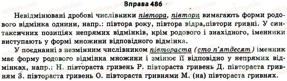 11-ukrayinska-mova-nv-bondarenko-2011--uzagalnennya-i-sistematizatsiya-najvazhlivishih-vidomostej-z-osnovnih-rozdiliv-nauki-pro-movu-25-morfologiya-486.jpg