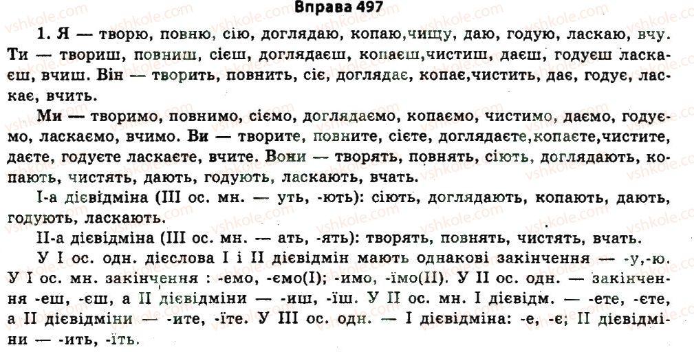 11-ukrayinska-mova-nv-bondarenko-2011--uzagalnennya-i-sistematizatsiya-najvazhlivishih-vidomostej-z-osnovnih-rozdiliv-nauki-pro-movu-25-morfologiya-497.jpg