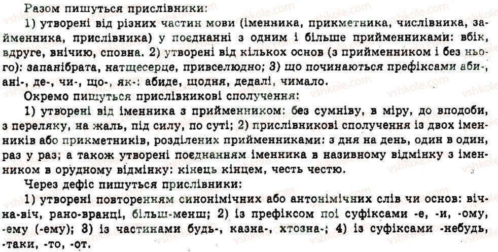 11-ukrayinska-mova-nv-bondarenko-2011--uzagalnennya-i-sistematizatsiya-najvazhlivishih-vidomostej-z-osnovnih-rozdiliv-nauki-pro-movu-25-morfologiya-503-rnd8563.jpg