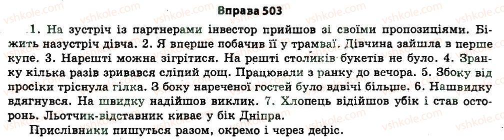 11-ukrayinska-mova-nv-bondarenko-2011--uzagalnennya-i-sistematizatsiya-najvazhlivishih-vidomostej-z-osnovnih-rozdiliv-nauki-pro-movu-25-morfologiya-503.jpg