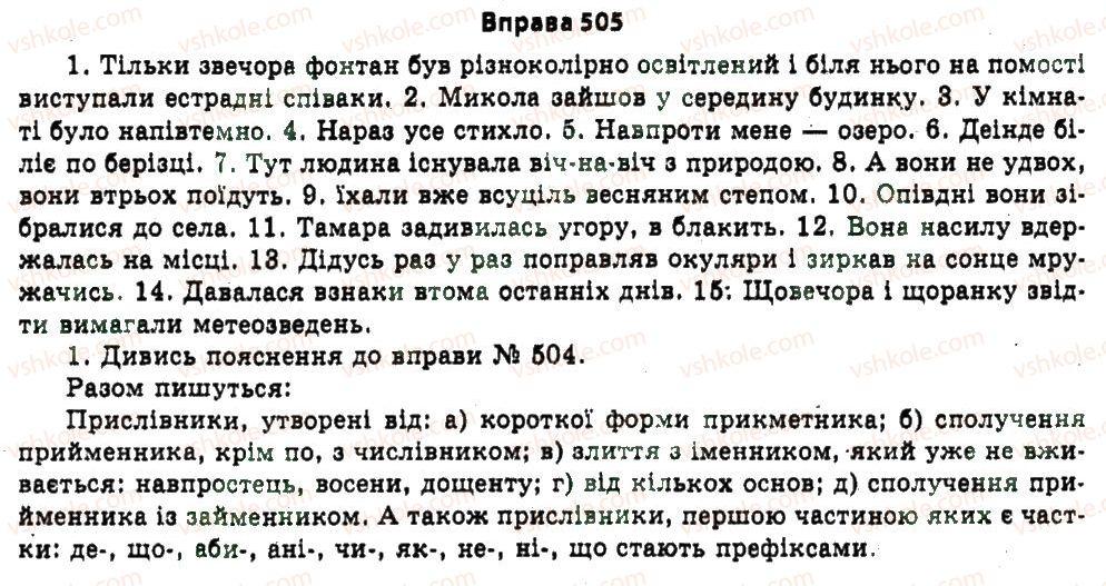 11-ukrayinska-mova-nv-bondarenko-2011--uzagalnennya-i-sistematizatsiya-najvazhlivishih-vidomostej-z-osnovnih-rozdiliv-nauki-pro-movu-25-morfologiya-505.jpg
