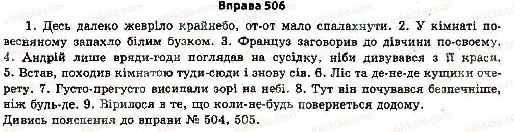 11-ukrayinska-mova-nv-bondarenko-2011--uzagalnennya-i-sistematizatsiya-najvazhlivishih-vidomostej-z-osnovnih-rozdiliv-nauki-pro-movu-25-morfologiya-506.jpg
