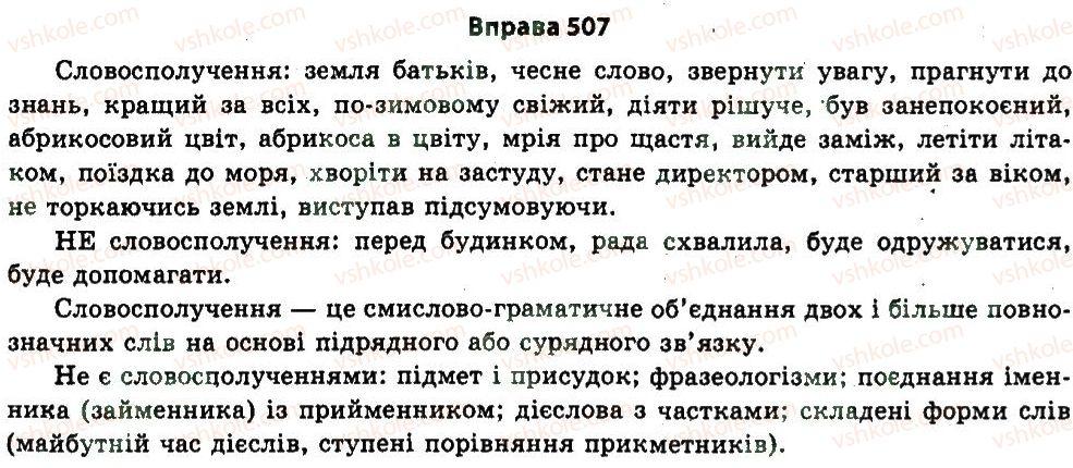 11-ukrayinska-mova-nv-bondarenko-2011--uzagalnennya-i-sistematizatsiya-najvazhlivishih-vidomostej-z-osnovnih-rozdiliv-nauki-pro-movu-26-sintaksis-punktuatsiya-507.jpg
