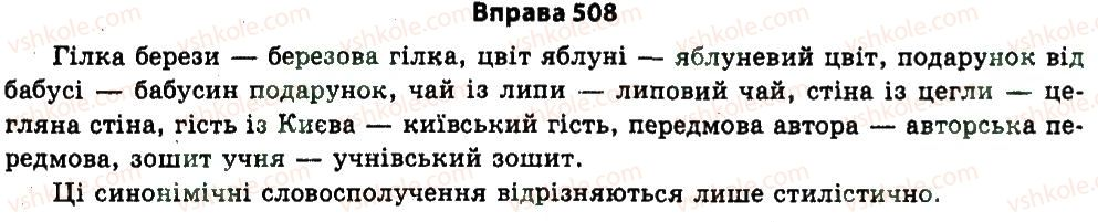 11-ukrayinska-mova-nv-bondarenko-2011--uzagalnennya-i-sistematizatsiya-najvazhlivishih-vidomostej-z-osnovnih-rozdiliv-nauki-pro-movu-26-sintaksis-punktuatsiya-508.jpg