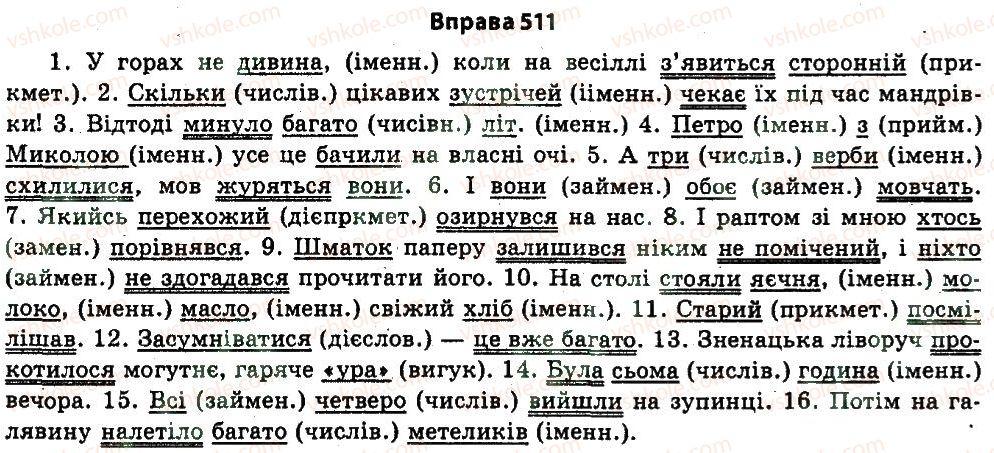 11-ukrayinska-mova-nv-bondarenko-2011--uzagalnennya-i-sistematizatsiya-najvazhlivishih-vidomostej-z-osnovnih-rozdiliv-nauki-pro-movu-26-sintaksis-punktuatsiya-511.jpg