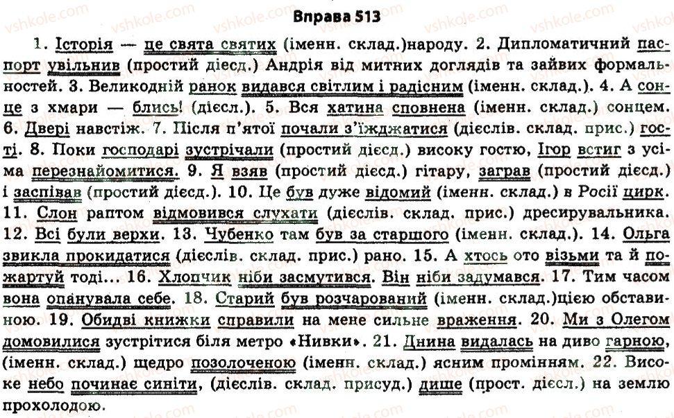11-ukrayinska-mova-nv-bondarenko-2011--uzagalnennya-i-sistematizatsiya-najvazhlivishih-vidomostej-z-osnovnih-rozdiliv-nauki-pro-movu-26-sintaksis-punktuatsiya-513.jpg