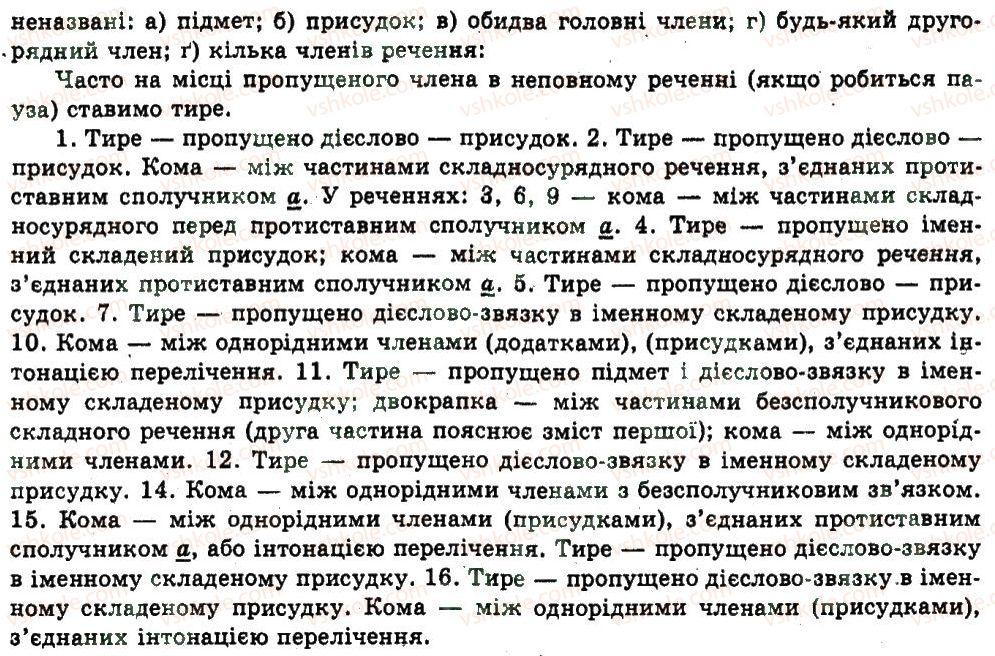 11-ukrayinska-mova-nv-bondarenko-2011--uzagalnennya-i-sistematizatsiya-najvazhlivishih-vidomostej-z-osnovnih-rozdiliv-nauki-pro-movu-26-sintaksis-punktuatsiya-519-rnd5979.jpg