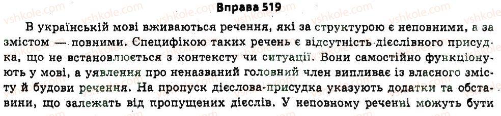 11-ukrayinska-mova-nv-bondarenko-2011--uzagalnennya-i-sistematizatsiya-najvazhlivishih-vidomostej-z-osnovnih-rozdiliv-nauki-pro-movu-26-sintaksis-punktuatsiya-519.jpg