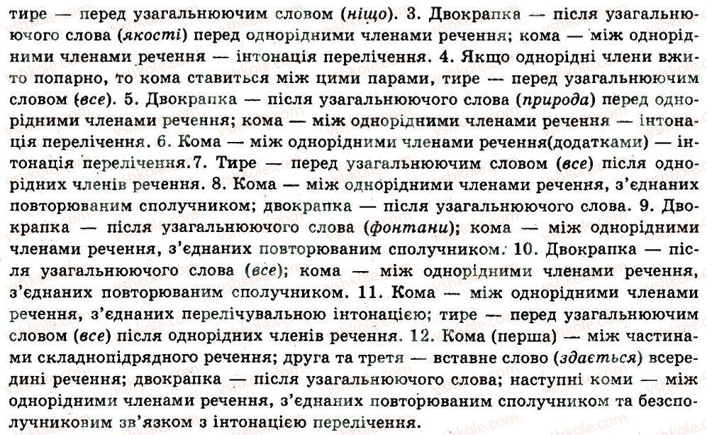 11-ukrayinska-mova-nv-bondarenko-2011--uzagalnennya-i-sistematizatsiya-najvazhlivishih-vidomostej-z-osnovnih-rozdiliv-nauki-pro-movu-26-sintaksis-punktuatsiya-521-rnd2339.jpg