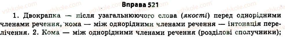 11-ukrayinska-mova-nv-bondarenko-2011--uzagalnennya-i-sistematizatsiya-najvazhlivishih-vidomostej-z-osnovnih-rozdiliv-nauki-pro-movu-26-sintaksis-punktuatsiya-521.jpg