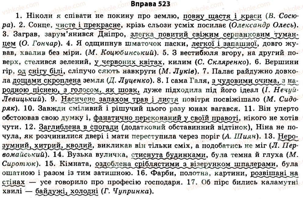 11-ukrayinska-mova-nv-bondarenko-2011--uzagalnennya-i-sistematizatsiya-najvazhlivishih-vidomostej-z-osnovnih-rozdiliv-nauki-pro-movu-26-sintaksis-punktuatsiya-523.jpg