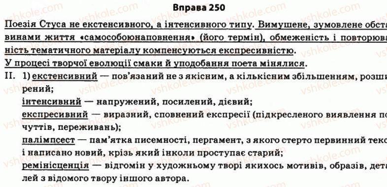 11-ukrayinska-mova-so-karaman-ov-karaman-mya-plyusch-2011-akademichnij-profilnij-rivni--stilistika-sintaksisu-20-rechennya-yak-osnovna-sintaksichna-i-komunikativna-odinitsya-250.jpg