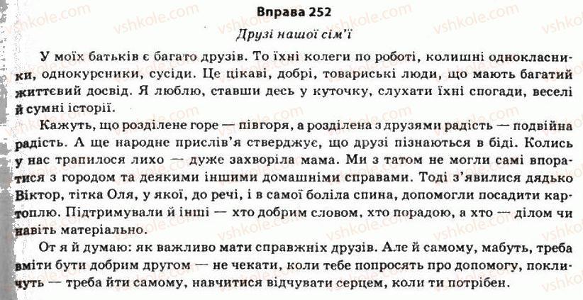 11-ukrayinska-mova-so-karaman-ov-karaman-mya-plyusch-2011-akademichnij-profilnij-rivni--stilistika-sintaksisu-20-rechennya-yak-osnovna-sintaksichna-i-komunikativna-odinitsya-252.jpg