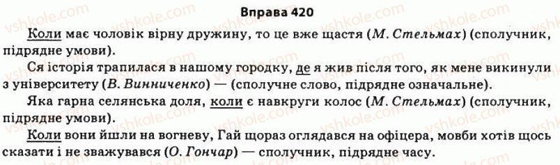 11-ukrayinska-mova-so-karaman-ov-karaman-mya-plyusch-2011-akademichnij-profilnij-rivni--stilistika-sintaksisu-35-skladnopidryadni-rechennya-i-sinonimichni-do-nih-zvoroti-420.jpg