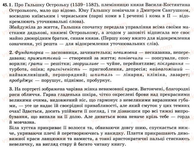 11-ukrayinska-mova-sya-yermolenko-vt-sichova-2011--stilistika-movi-kultura-movi-stilistichni-zasobi-fonetiki-6-osnovni-punktogrami-v-prostomu-i-skladnomu-rechennyah-45.jpg