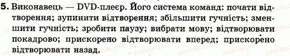 2-informatika-gv-lomakovska-go-protsenko-jya-rivkind-fm-rivkind-2012--rozdil-4-algoritmi-i-vikonavtsi-sistema-komand-vikonavtsya-5.jpg