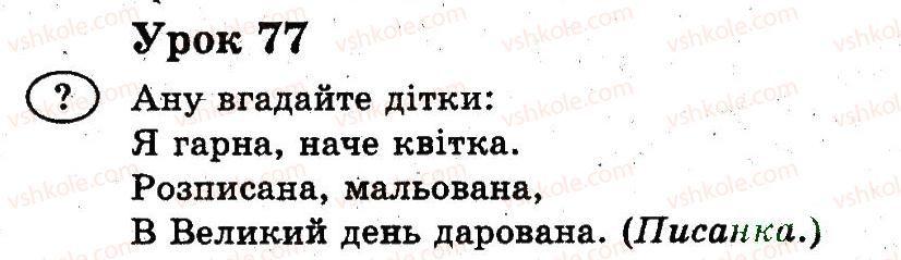 2-ukrayinska-mova-nv-gavrish-ts-markotenko-2012--uroki-77-102-77.jpg
