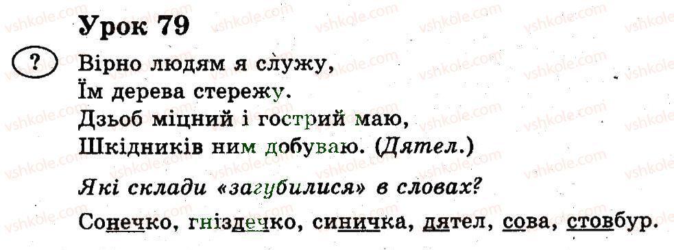 2-ukrayinska-mova-nv-gavrish-ts-markotenko-2012--uroki-77-102-79.jpg