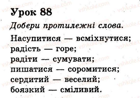 2-ukrayinska-mova-nv-gavrish-ts-markotenko-2012--uroki-77-102-88.jpg