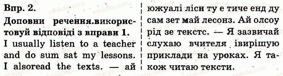 3-anglijska-mova-am-nesvit-2014--unit-2-our-school-lesson-8-2.jpg