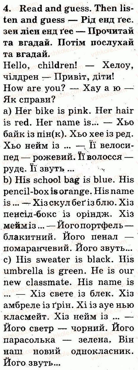 3-anglijska-mova-od-karpyuk-2013--introduction-lesson-5-4.jpg