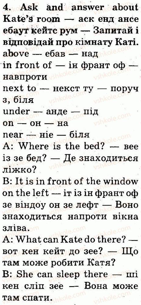 3-anglijska-mova-od-karpyuk-2013--unit-2-my-dear-family-lesson-5-4.jpg