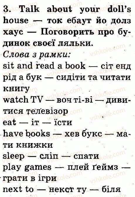 3-anglijska-mova-od-karpyuk-2013--unit-2-my-dear-family-lesson-7-3.jpg