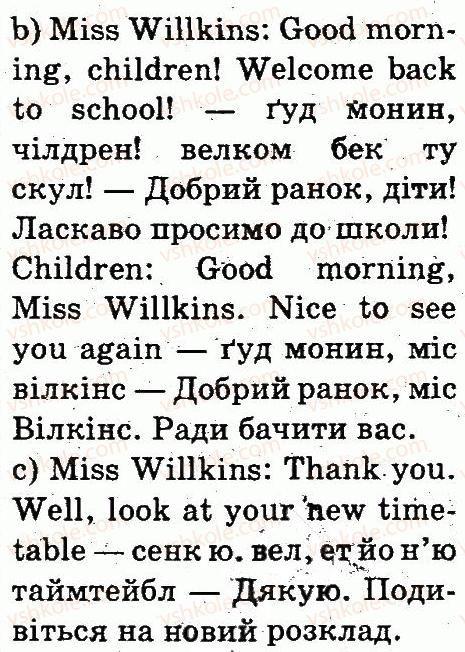 3-anglijska-mova-od-karpyuk-2013--unit-3-welcome-back-to-school-lesson-1-1-rnd9369.jpg