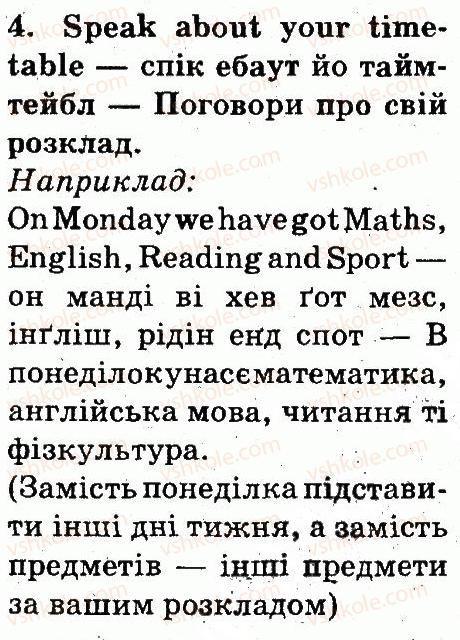 3-anglijska-mova-od-karpyuk-2013--unit-3-welcome-back-to-school-lesson-1-4.jpg
