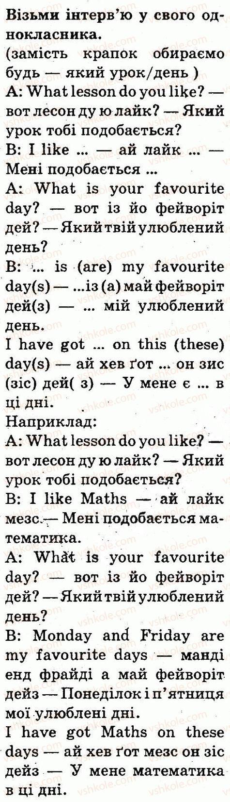 3-anglijska-mova-od-karpyuk-2013--unit-3-welcome-back-to-school-lesson-3-3-rnd1415.jpg
