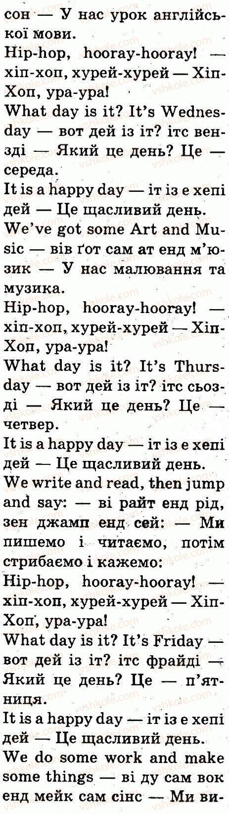 3-anglijska-mova-od-karpyuk-2013--unit-3-welcome-back-to-school-lesson-3-4-rnd7059.jpg