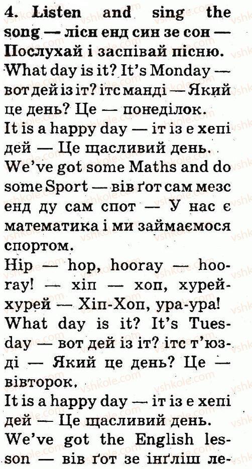 3-anglijska-mova-od-karpyuk-2013--unit-3-welcome-back-to-school-lesson-3-4.jpg