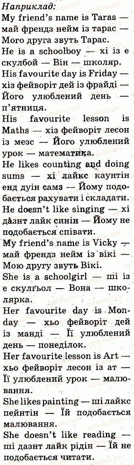 3-anglijska-mova-od-karpyuk-2013--unit-3-welcome-back-to-school-lesson-4-3-rnd3331.jpg
