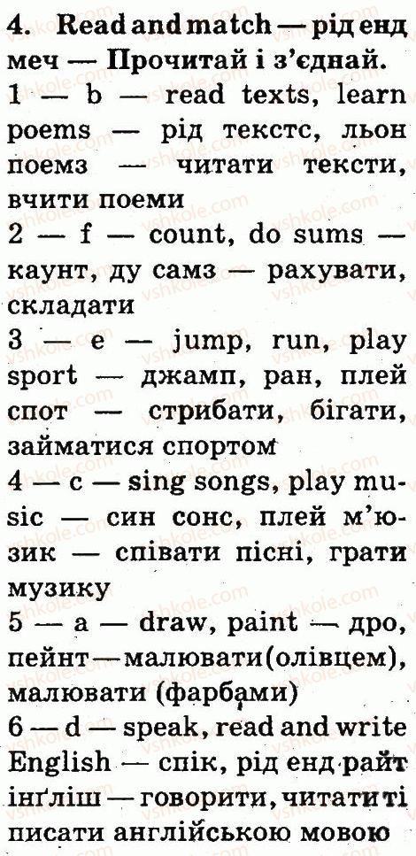 3-anglijska-mova-od-karpyuk-2013--unit-3-welcome-back-to-school-lesson-4-4.jpg