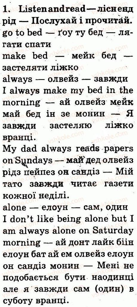 3-anglijska-mova-od-karpyuk-2013--unit-4-home-sweet-home-lesson-6-1.jpg