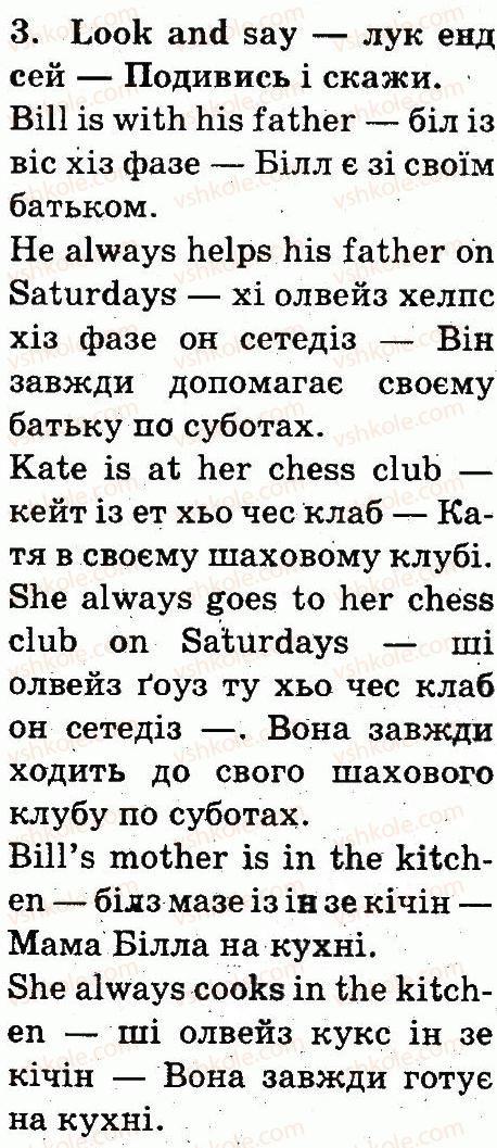 3-anglijska-mova-od-karpyuk-2013--unit-4-home-sweet-home-lesson-6-3.jpg