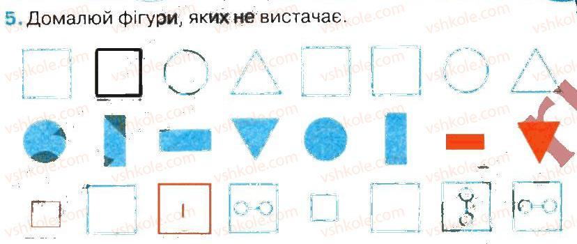 3-informatika-gv-lomakovska-go-protsenko-jya-rivkind-2014-robochij-zoshit--rozdil-2-fajli-i-papki-vikna-ta-operatsiyi-nad-viknami-diski-i-fajli-5-rnd404.jpg