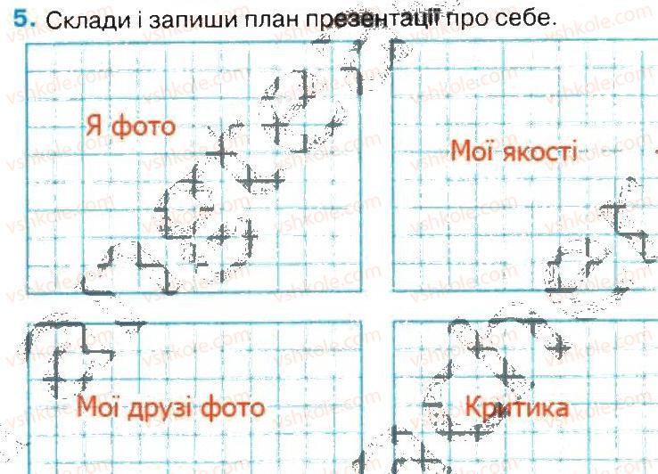 3-informatika-gv-lomakovska-go-protsenko-jya-rivkind-2014-robochij-zoshit--rozdil-4-robota-z-prezentatsiyami-formatuvannya-tekstiv-5-rnd1152.jpg