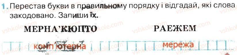 3-informatika-gv-lomakovska-go-protsenko-jya-rivkind-2014-robochij-zoshit--rozdil-z-poshuk-danih-v-interneti-kompyutorni-merezhi-1-rnd8028.jpg