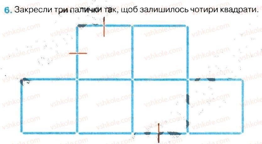 3-informatika-gv-lomakovska-go-protsenko-jya-rivkind-2014-robochij-zoshit--rozdil-z-poshuk-danih-v-interneti-kompyutorni-merezhi-6.jpg