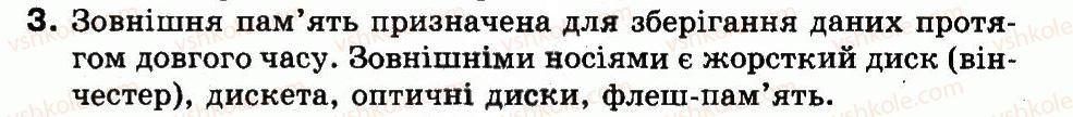3-informatika-mm-korniyenko-sm-kramarovska-it-zaretska-2013--rozdil-1-informatsijni-protsesi-i-kompyuter-6-yak-kompyuter-zberigaye-ta-opratsovuye-dani-3.jpg